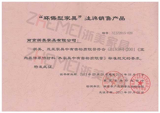 浙美家具-环保型家具挂牌销售产品