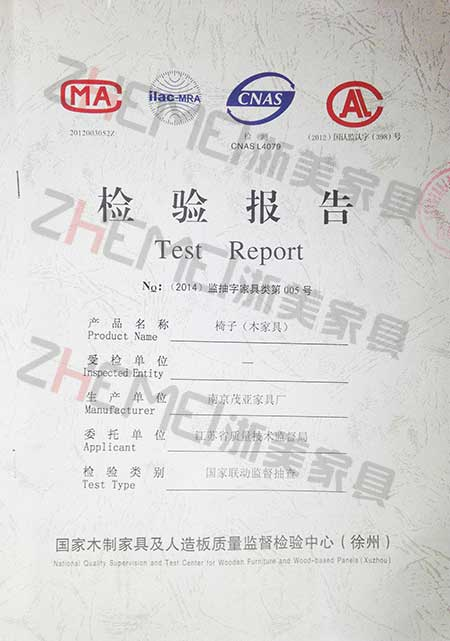 浙美家具 检验报告