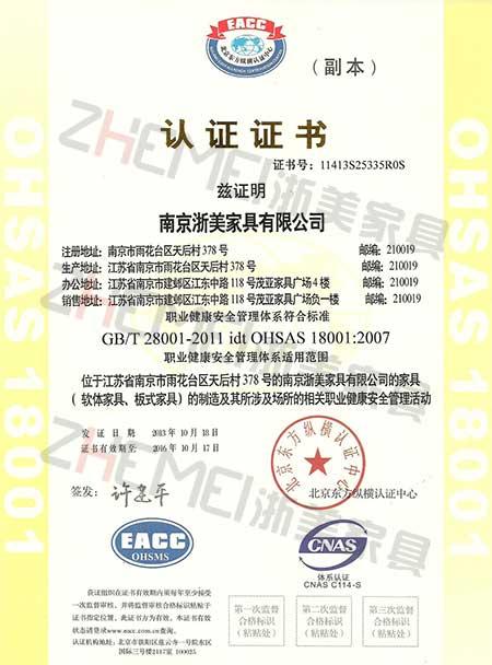 浙美家具 18001认证证书