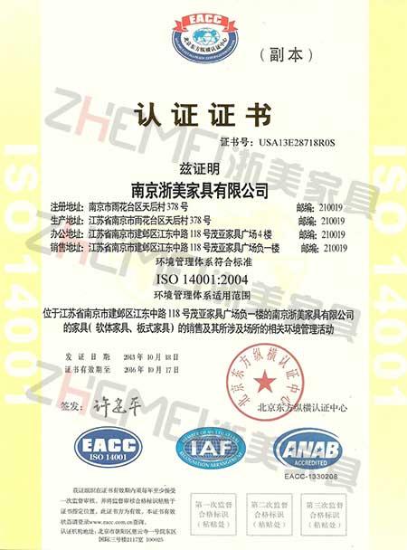 浙美家具 14001认证证书
