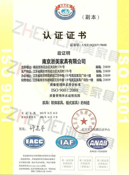 浙美家具 9001认证证书