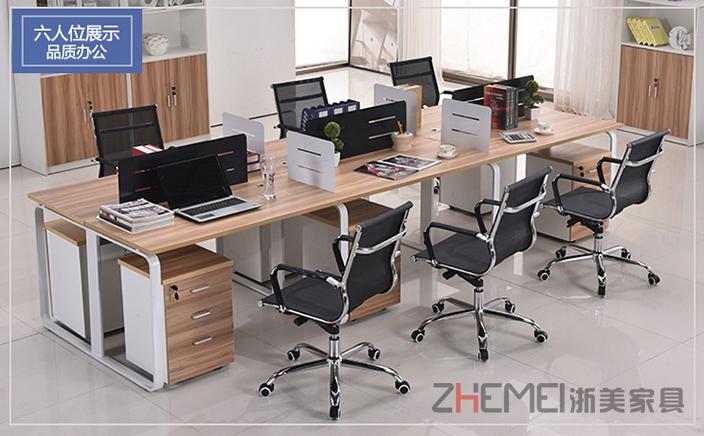 现代简约 浙美员工办公桌 屏风框架时尚电脑桌